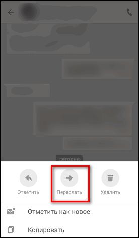 Кнопка Переслать в приложении