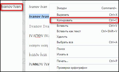 Копирование написанного жирным шрифтом текста