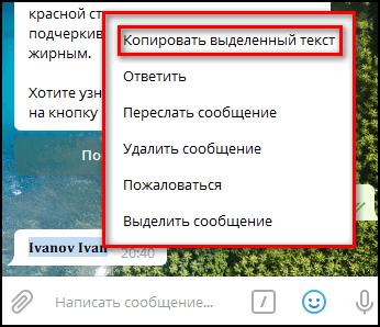 Копирование текста из переписки с ботом в Телеграм