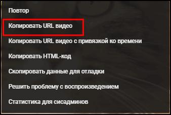 Копирование URL видео