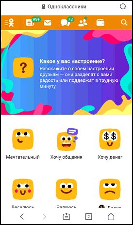 Настроение в мобильном браузере