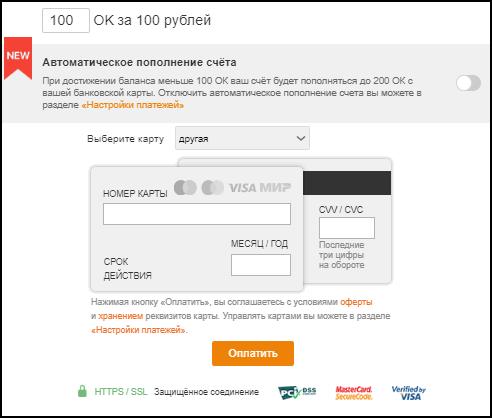 Оплата в Одноклассниках с карты