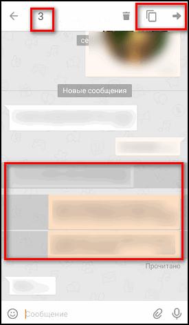 Пересылка и копирование сразу нескольких сообщений