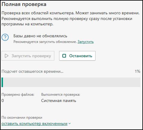 Проверка компьютера Kaspersky Free