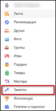 Раздел Заметки в браузере на ПК