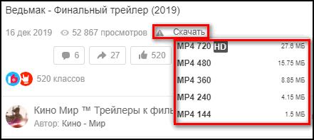 Скачивание видео через SaveFrom.Net