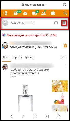 Создание заметки в мобильном браузере