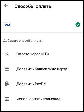 Выбор способа оплаты в приложении через Google Play