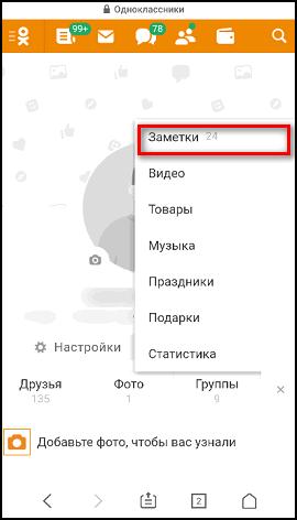 Заметки в мобильной версии сайта Одноклассники