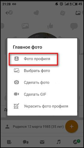 Фото профиля в приложении