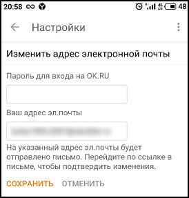 изменение почты в приложении ОК