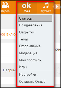 Кнопка и меню OK Tools
