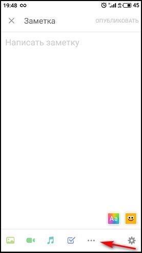 Кнопка Меню при создании заметки