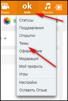 Кнопка OK Tools