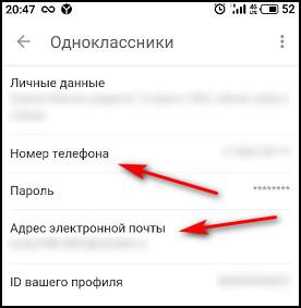 Личные данные в приложении ОК