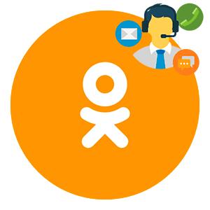 Лого-Как-связаться-с-техподдержкой-в-Одноклассниках