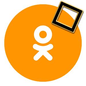 Лого-Как-удалить-фоторамку-в-Одноклассниках