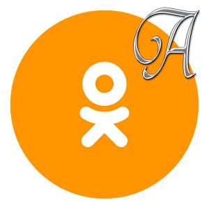 Лого-Красивые-символы-для-Одноклассников