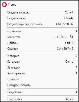 Меню-Настройки