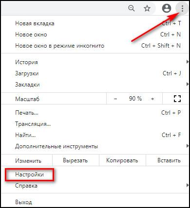 Меню в Chrome - Настройки