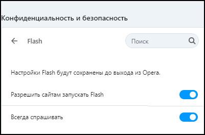 Настройки Flash в Opera