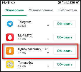 Обновление ОК на Андроид