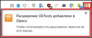 OK Tools на панели расширений