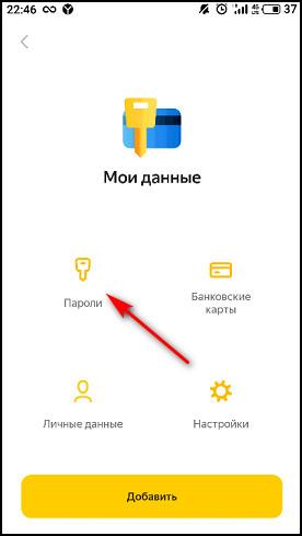 Пароли в Яндекс.Браузере