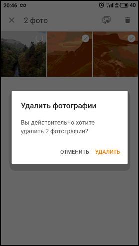 Подтверждение удаления фотографий в приложении