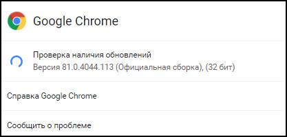 Поиск обновлений Chrome