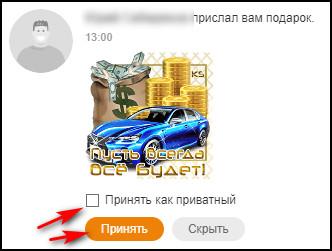 Принятие подарка в браузере