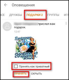 Подарки в Одноклассниках: как отправлять и принимать