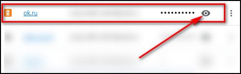 Просмотр пароля в Opera