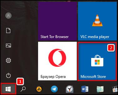 Пуск - Microsoft Store