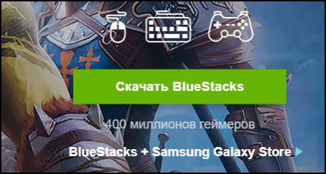 Скачать BlueStacks
