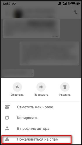 Спам в сообщении в приложении