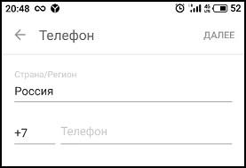 Ввод номера телефона в приложении