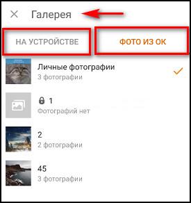 Выбор фото в приложении
