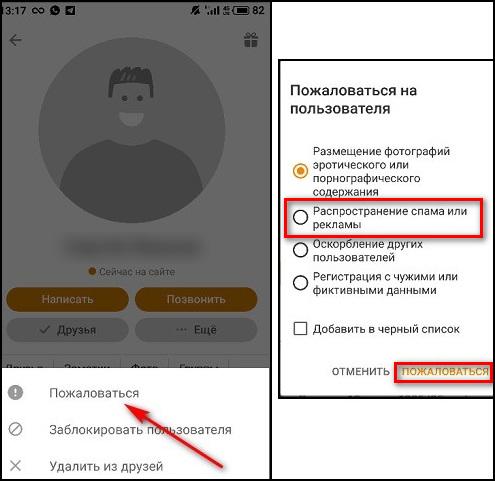 Жалоба на пользователя в приложении