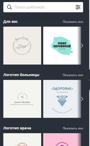 Дизайны логотипов в Canva