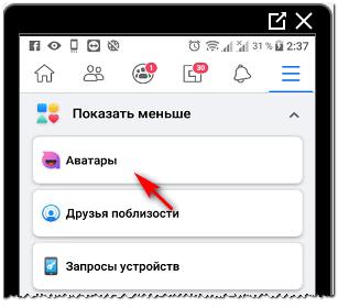 Аватары для Инстаграма