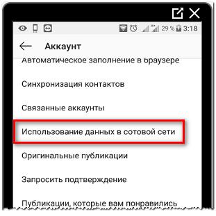 Использование данных в сотовой сети Инстаграм