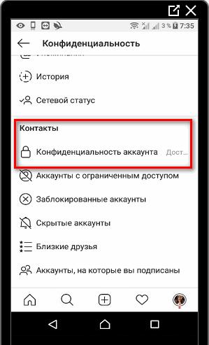 Конфиденциальность аккаунта