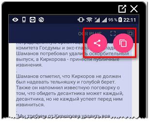 Копировать текст в Инстаграме