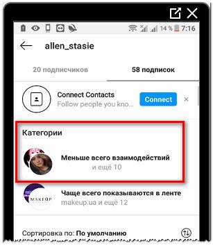 Меньше всего взаимодействий в Инстаграме