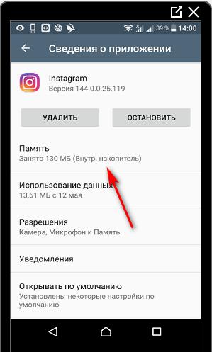 Накопитель и память Инстаграм