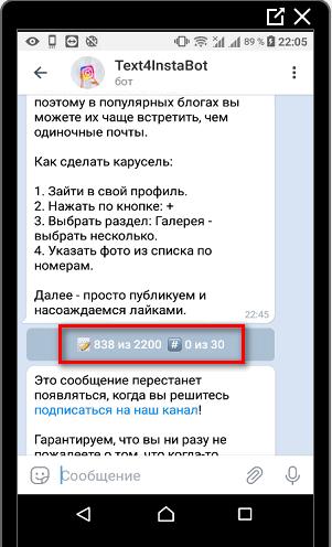 Подсчет символов для Инстаграма