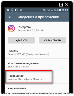 Разрешения для приложений