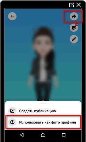 Сделать фото профиля