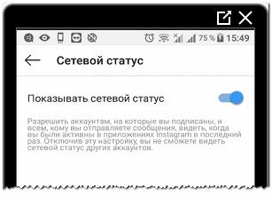 Сетевой статус включить в Инстаграме